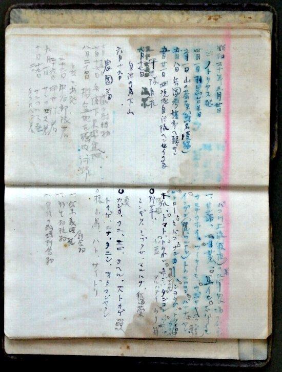 ネグロス島のジャングルで米軍からの逃亡中に記された手帳のメモ
