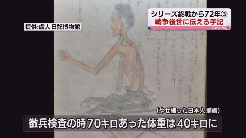 虜人日記博物館00000000