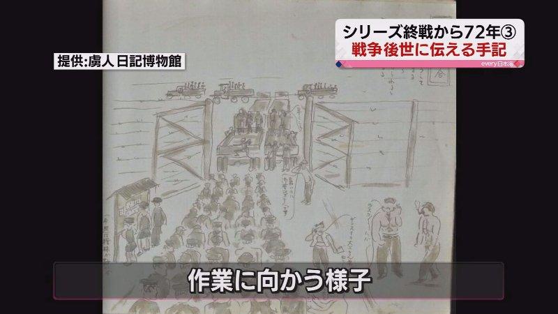 虜人日記博物館00000001
