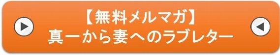 小松真一のラブレター・無料メールマガジン