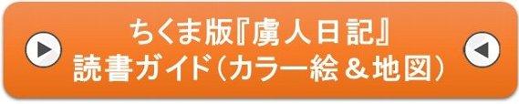 虜人日記読書ガイド