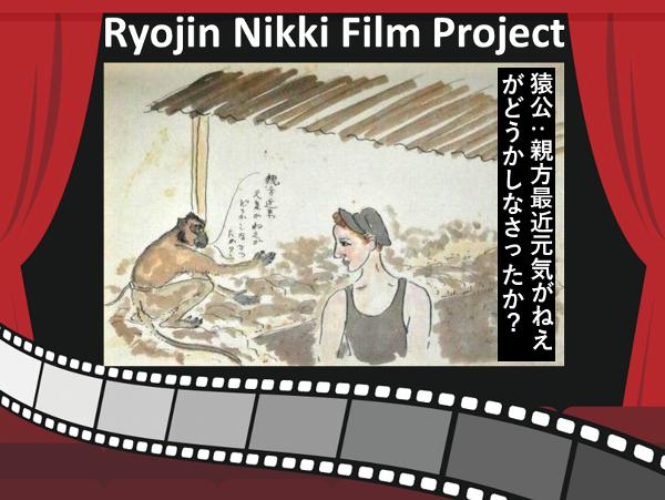 虜人日記映画化プロジェクト