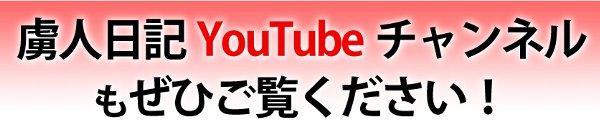 虜人日記Youtubeチャンネル