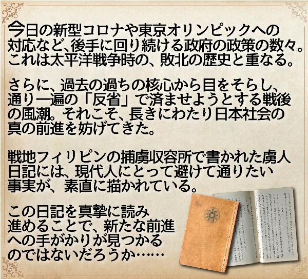 虜人日記の前文